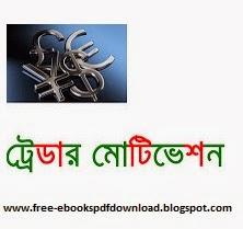 Forex Trading Bangla Pdf Free Download Books About Advanced Forex