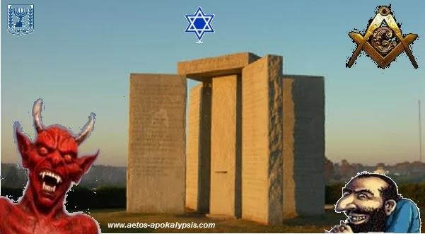 Οι 10 εντολές της Νέας Τάξης -Εβραίων! ο θάνατος θα έρθει αργά και σταθερά , ειδικά για την λευκή φίλη !!