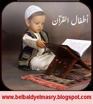 حمل تطبيق اطفال الاسلام لهواتف اندرويد والذى يحتوى على سور من القرآن واناشيد وقصص بحجم 32 ميجا بايت