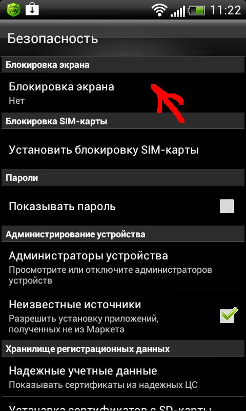 Как сделать блокировку экрана провести по экрану 575