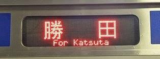 常磐線E531系の側面行先 勝田