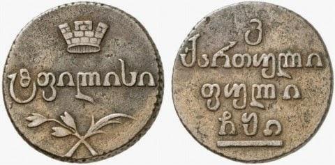 Грузинская монета чеканившаяся по образцу аббаси альбом монет оптом