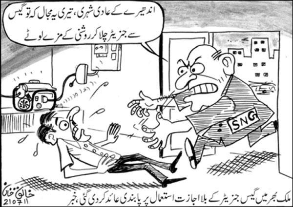 Daily Jang Cartoon 22-7-2011