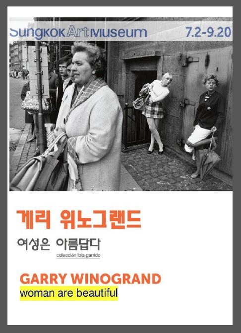 EXPOSICIÓN SEÚL GARRY WINOGRAND