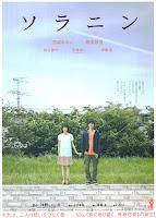Capa do filme japonês Solanin