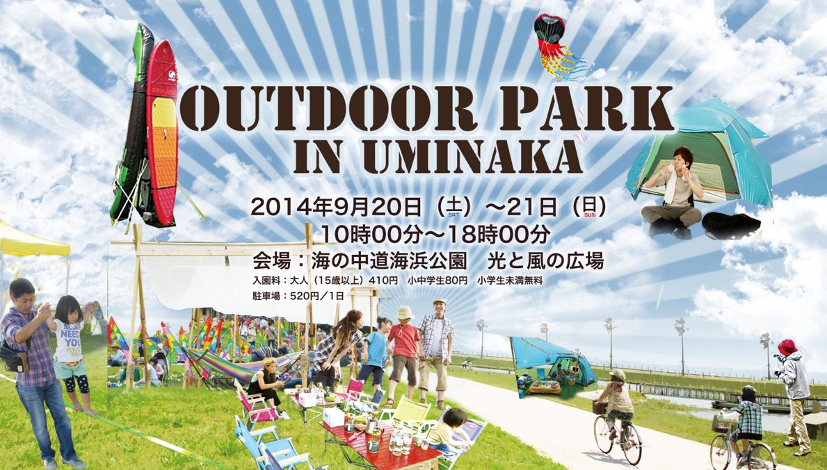 http://www.uminaka.go.jp/outdoorpark/