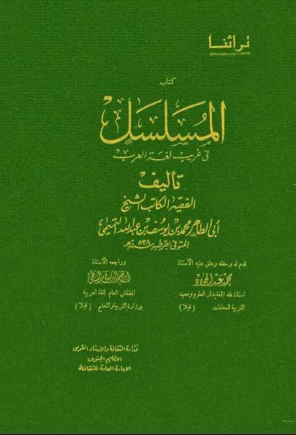 المسلسل في غريب لغة العرب - محمد التميمي pdf