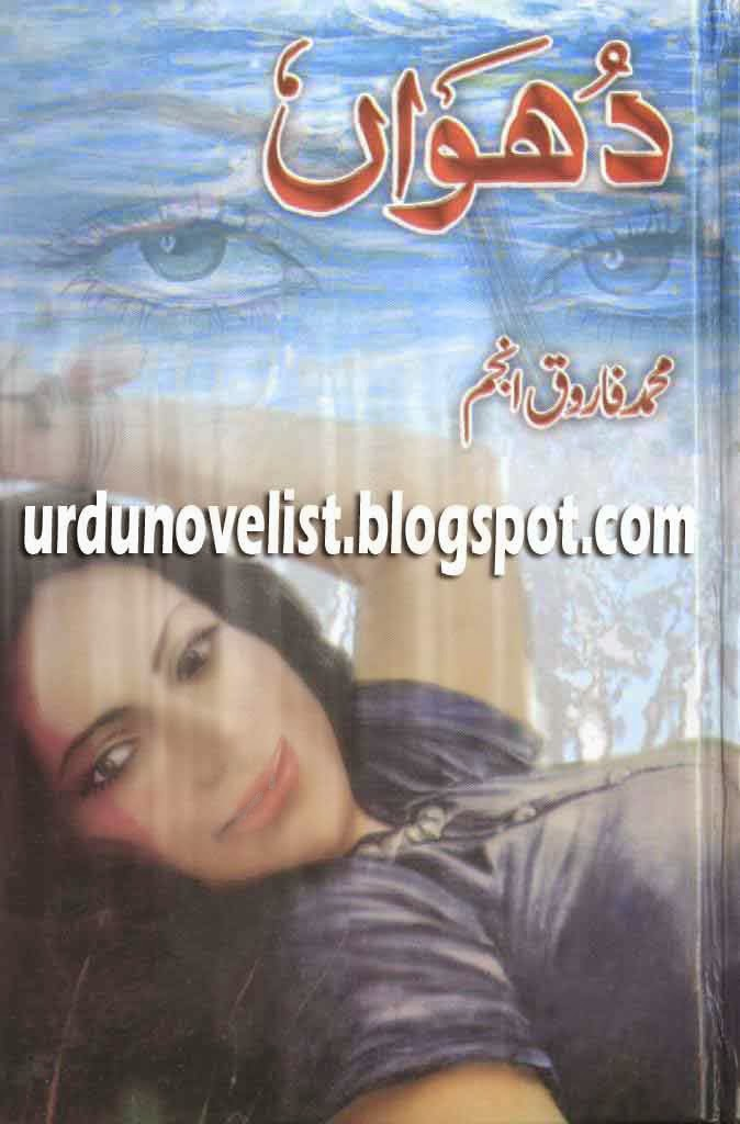 Dhuan By Muhammad Farooq Anjum akhbar e jehan Magzine