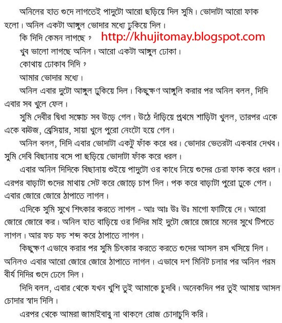 choda chudi bangla pdf download