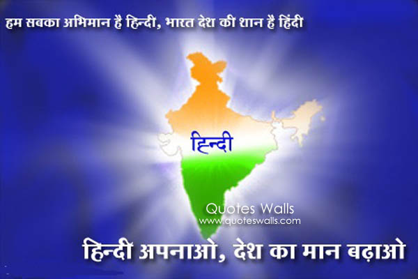 Hindi Diwas Slogans, Quotes, Wishes