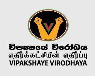 """""""Vipakshaye Virodhaya"""" today"""