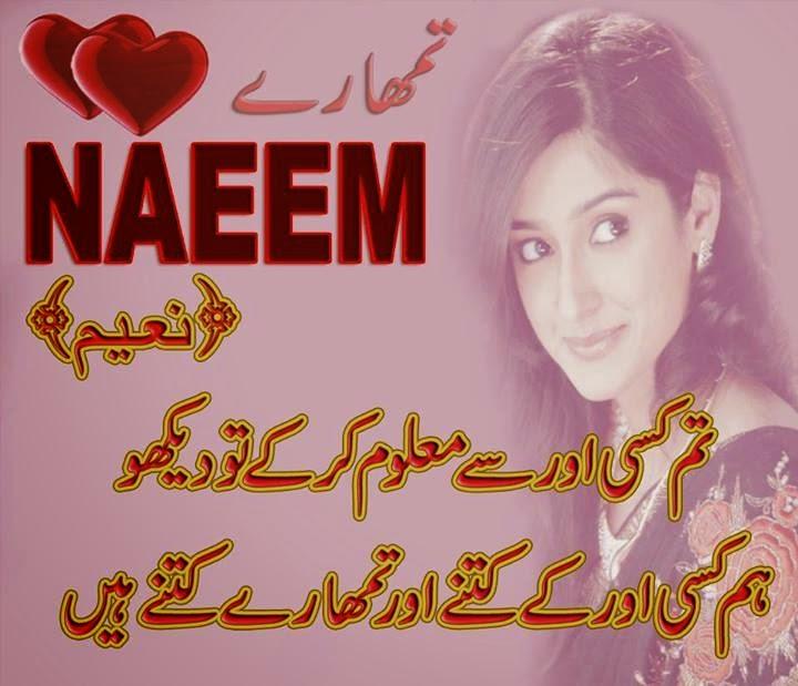 Ghazal\'s World: Tm kisi or se maloom kr k to daikho, Urdu Heart ...