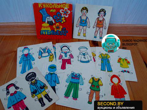 Набор кукольное ателье старый бумажные куклы