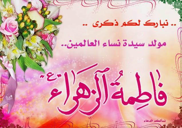 تهنئة بذكرى ولادة فاطمة الزهراء عليها السلام