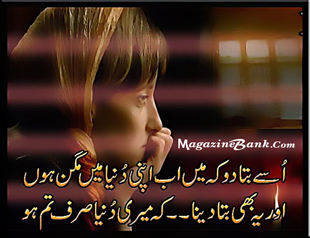 Love Quotes For Him Sms In Urdu : Free Love Poetry Sms In Urdu Free Love Quotes