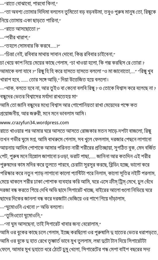 Bangla Choti World ( বাংলা চটি গল্পের