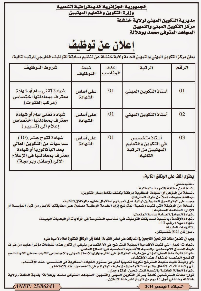 إعلان توظيف بمركز التكوين المهني و التمهين الحامة ولاية خنشلة