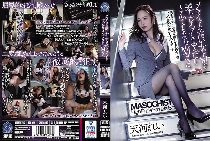 SHKD-903 Rei Amagawa High Pride Female Boss AV Debut