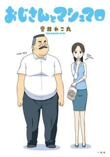 [音井れこ丸] おじさんとマシュマロ 第01巻