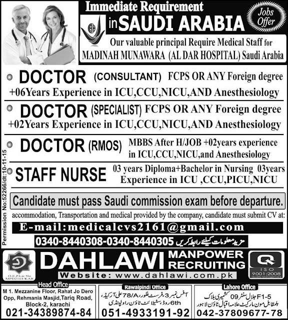 Doctors Jobs AL DAR Hospital Madina Saudi Arabia