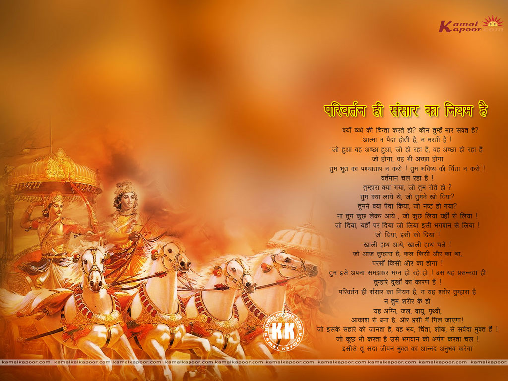 geeta book in hindi pdf
