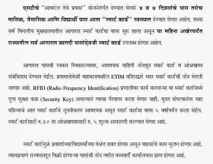 Maharashtra Rajya Parivahan ST Smart Card 2014 details in Marathi