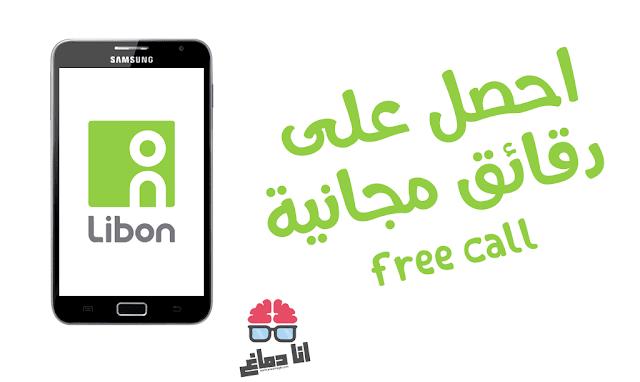 مكالمات ، مجانية ، دقائق ، اندوريد ، call ، free