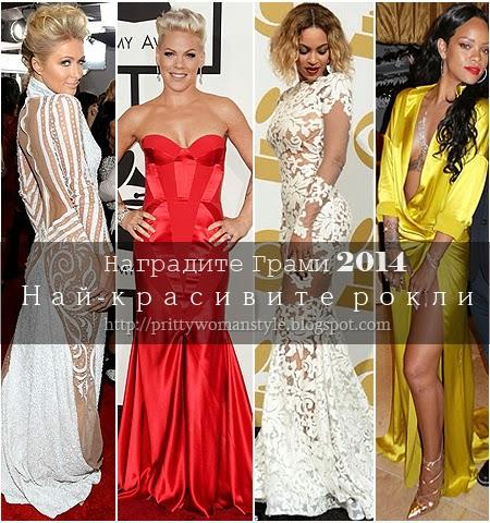 Най-красивите рокли на Грами 2014