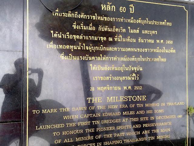 Tin Mining Monument Phuket