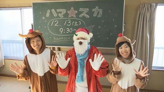 ハマ☆スカ 12月13日(土)9:30集合~♪
