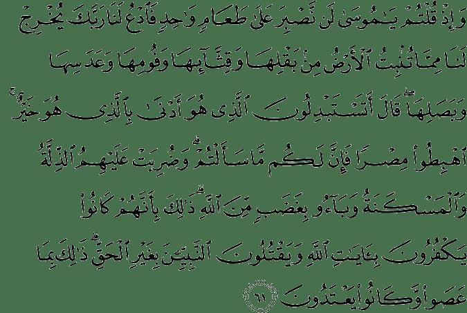 Surat Al-Baqarah Ayat 61