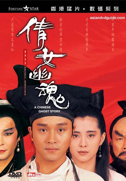 Thiện Nữ U Hồn 1 - A Chinese Ghost... (1987)