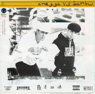 Pyaing Bat-anegga + Barbu,Myanmar Hip Hop Albums