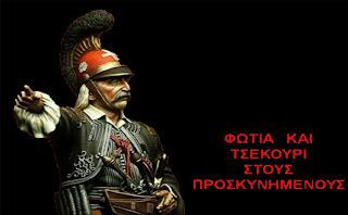 Ομιλία για την συμπλήρωση 170 χρόνων από τον θάνατο του Θεόδωρου Κολοκοτρώνη  στα γραφεία της Τ.Ο. Άνω Λιοσίων