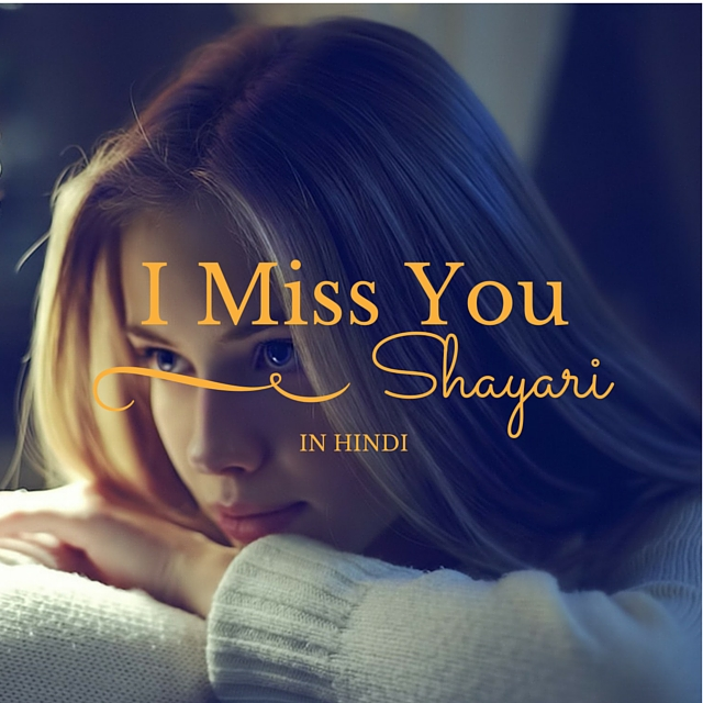 Miss You Shayari In Hindi - Best Hindi shayari,Love quotes,SMS ...