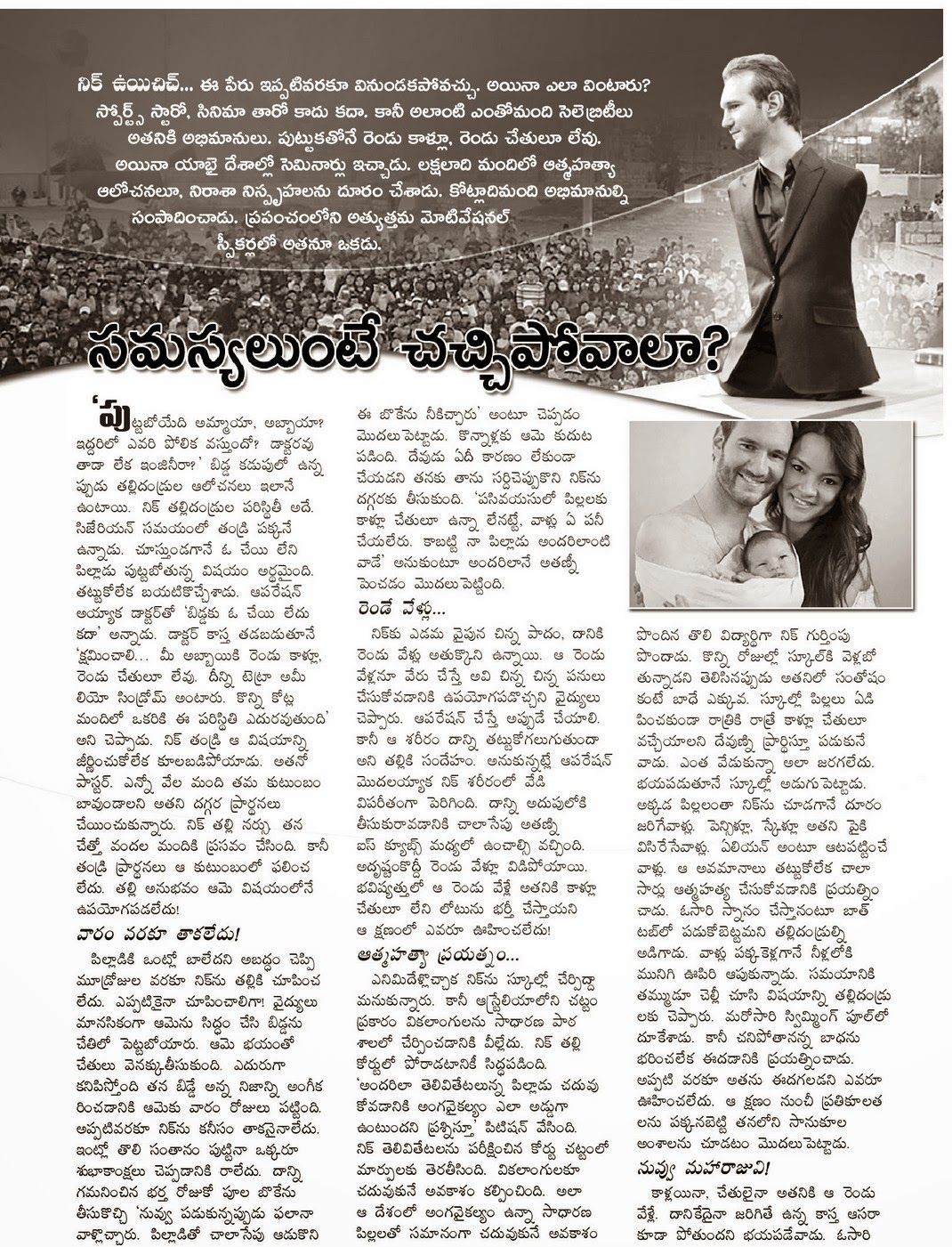 cse about nick vujicic in telugu about nick vujicic in telugu
