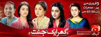 ghar ek jannat episode 76 21 may 2014 on geo kahani