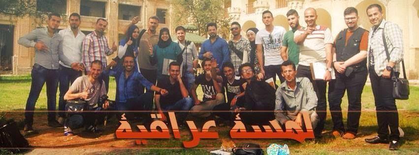 لمسة عراقية بنكهة عالمية:Iraqi Touch