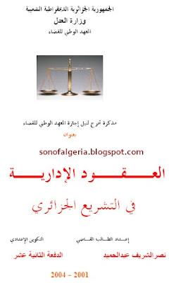 العقود الادارية في التشربع الجزائري 19-05-2011%2B22-53-5