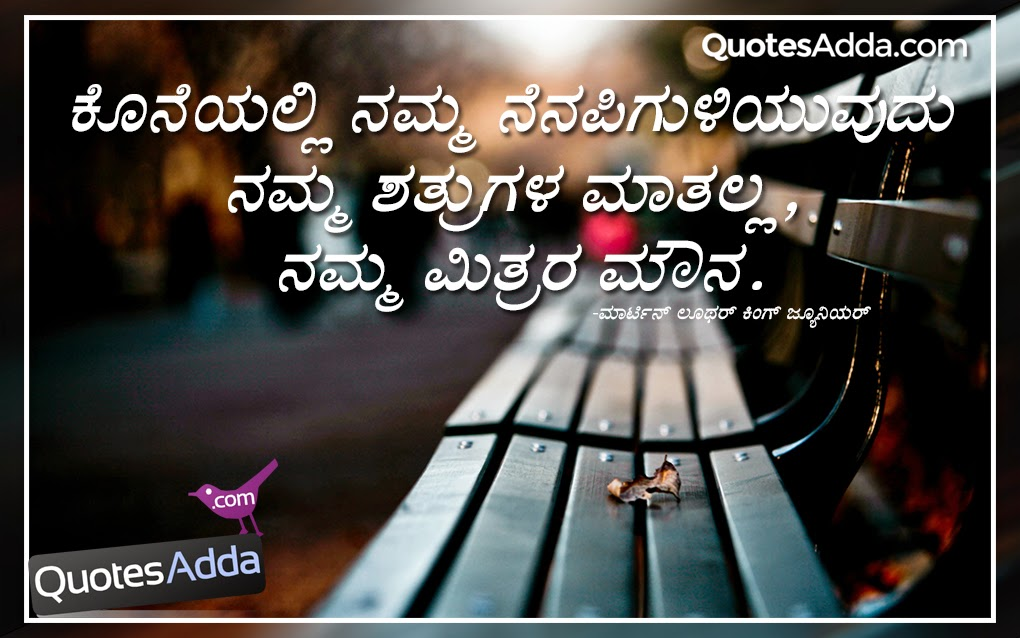 Sad Quotes About Love In Kannada : Kannada Language Online Good Thoughts Pictures. Kannada Love and Life ...