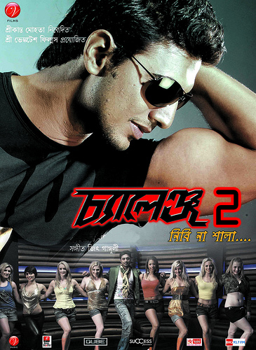 Challenge 2 bengali movie starring Dev to be released in ...