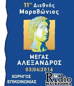 ΜΑΡΑΘΩΝΙΟΣ Μ.ΑΛΕΞΑΝΔΡΟΣ