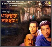 Gorosthane Sabdhan (2010) - Bengali Movie