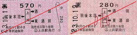 JR東日本 小砂川駅 常備軟券乗車券2 矢印式