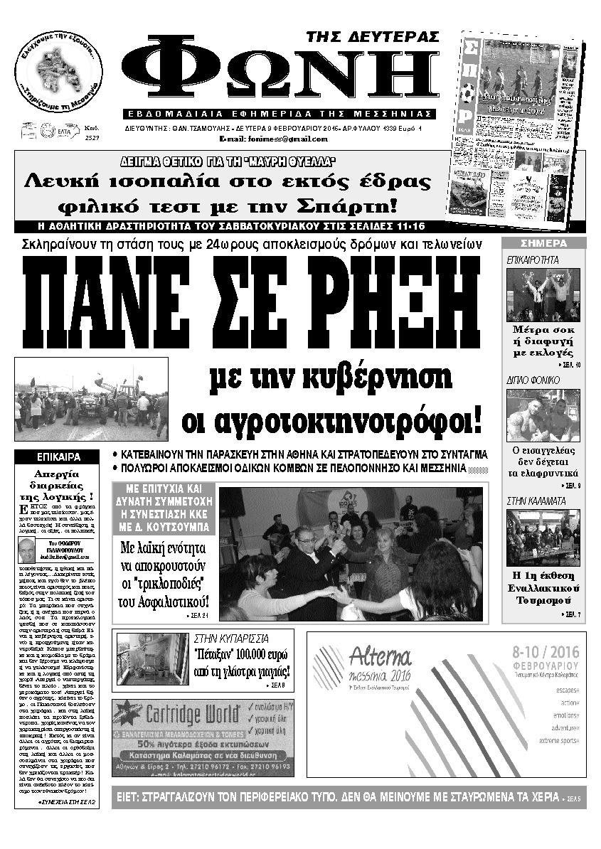 TO ΠΡΩΤΟΣΕΛΙΔΟ ΤΗΣ ΗΜΕΡΑΣ