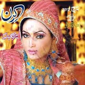 Kiran Digest March 2012 pdf