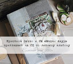 СП #SummerTime_2017