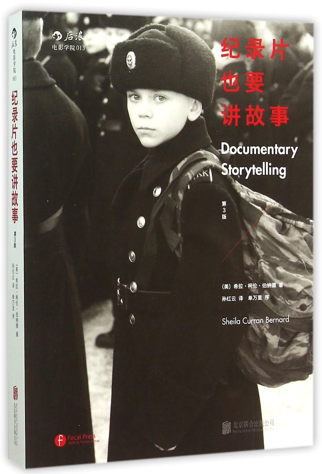 Chinese translation of 3rd edition (Nov 2015)