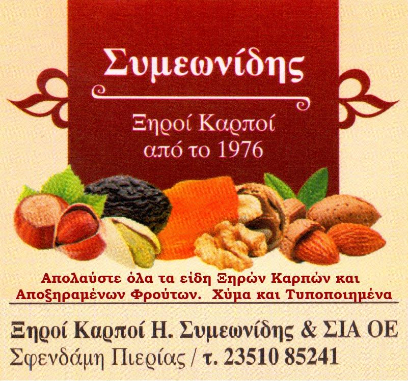 Συμεωνίδης Η. & ΣΙΑ ΟΕ