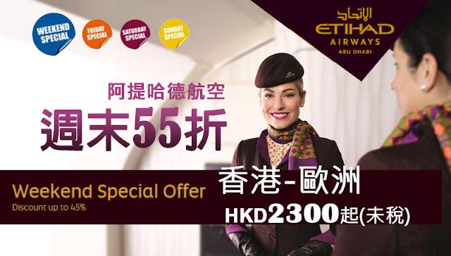 WOW!阿提哈德航空都有「週末優惠」香港飛歐洲5個航點 來回機位HK$2,300起,今晚(1月22日)零晨開賣!